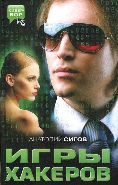 Игры хакеров. Анатолий Сигов