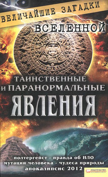 Таинственные и паранормальные явления. С. И. Минаков
