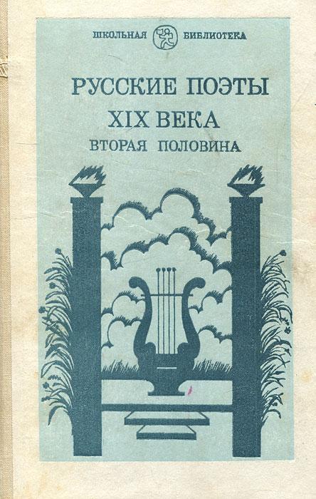 Русские поэты XIX века. Вторая половина