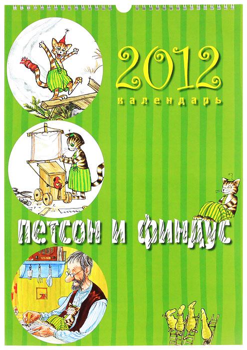 Календарь 2012 (на спирали). Петсон и Финдус