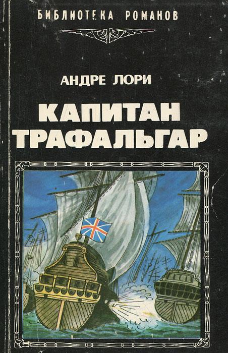 Капитан Трафальгар