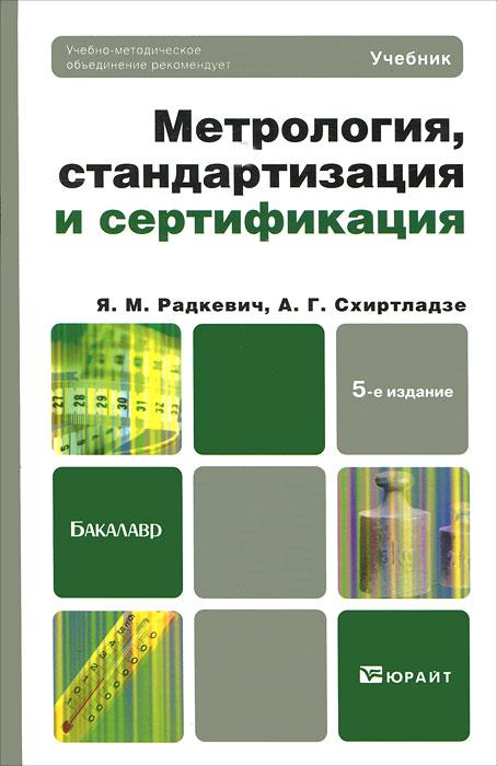 Метрология. Стандартизация и сертификация. Я. М. Радкевич, А. Г. Схиртладзе