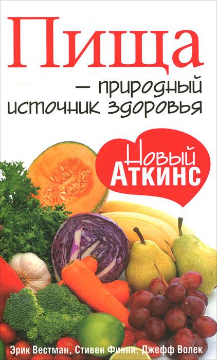 Пища - природный источник здоровья