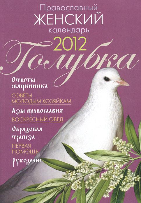 Православный женский календарь 2012. Голубка