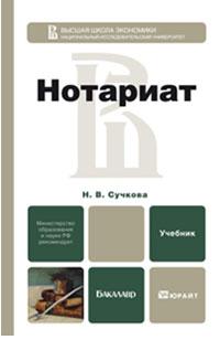 Нотариат. Н. В. Сучкова