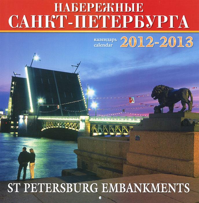 Календарь 2012-2013 (на скрепке). Санкт-Петербург. Набережные / Calendar 2012-2013: St. Petersburg Embankments