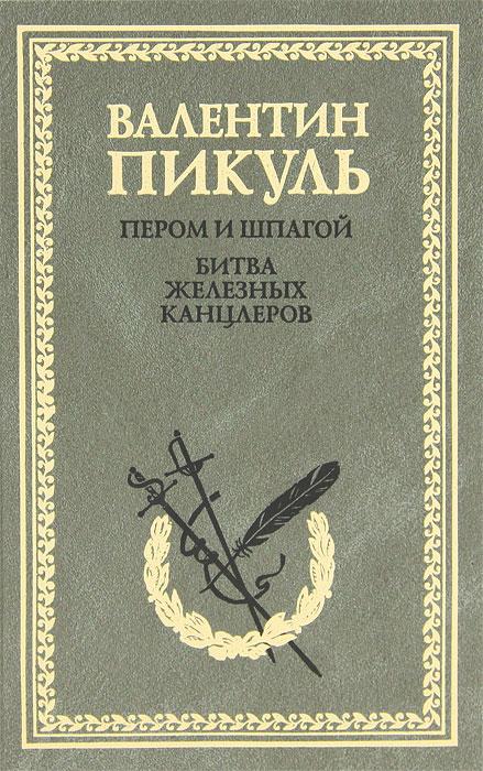 Пером и шпагой. Битва железных канцлеров. Валентин Пикуль