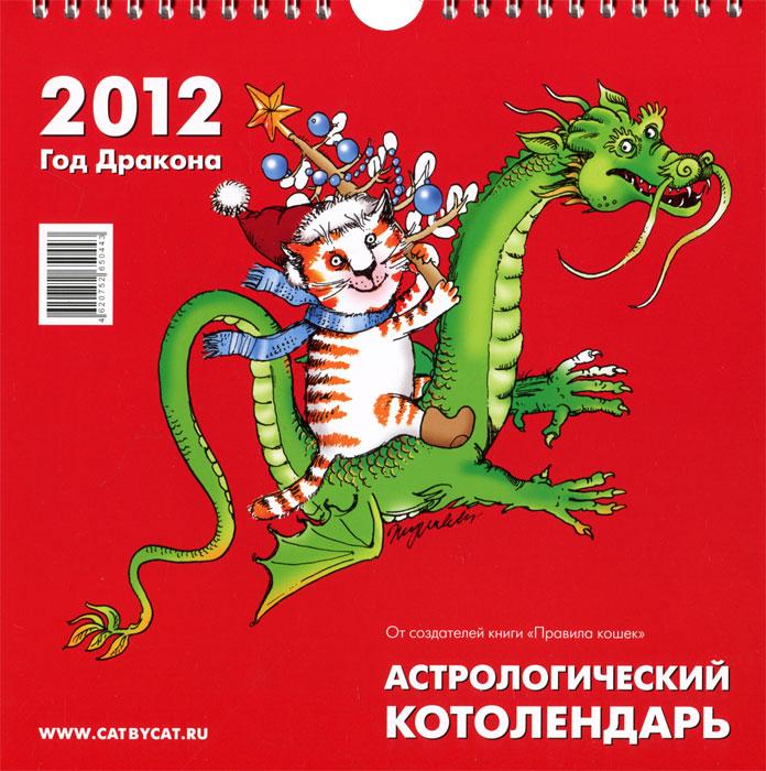 Котолендарь 2012 (на спирали). Астрологический