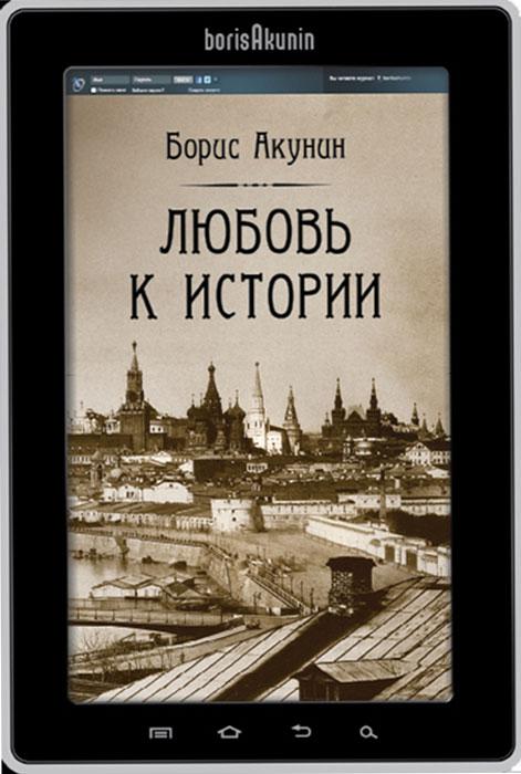 Любовь к истории. Борис Акунин