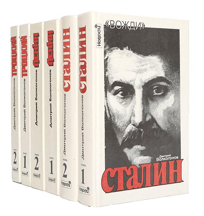 Вожди (комплект из 6 книг)