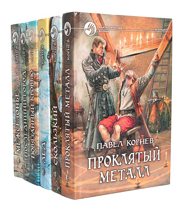 Павел Корнев (комплект из 6 книг). Павел Корнев
