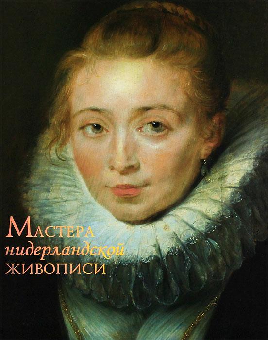 Мастера нидерландской живописи. А. Ю. Королева