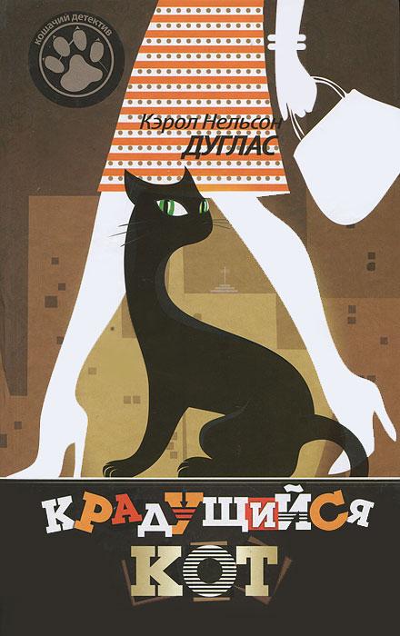 Книга Крадущийся кот