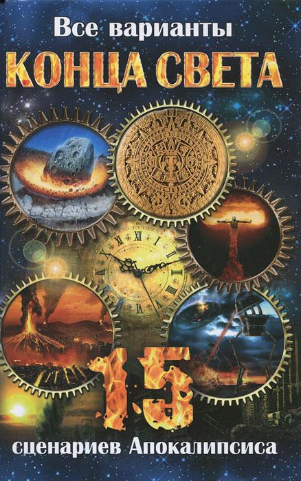 Все варианты Конца Света. 15 сценариев Апокалипсиса. Л. П. Бушуева