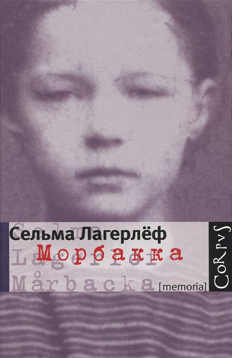 Морбакка ( 978-5-271-38196-6 )