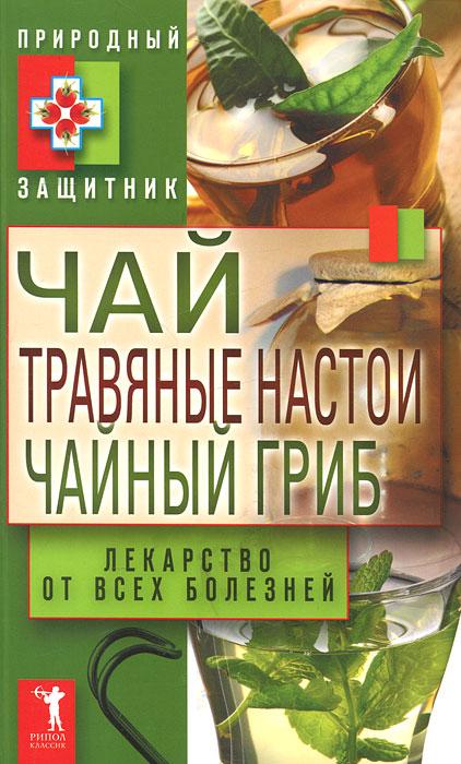 Чай, травяные настои, чайный гриб. Лекарство от всех болезней