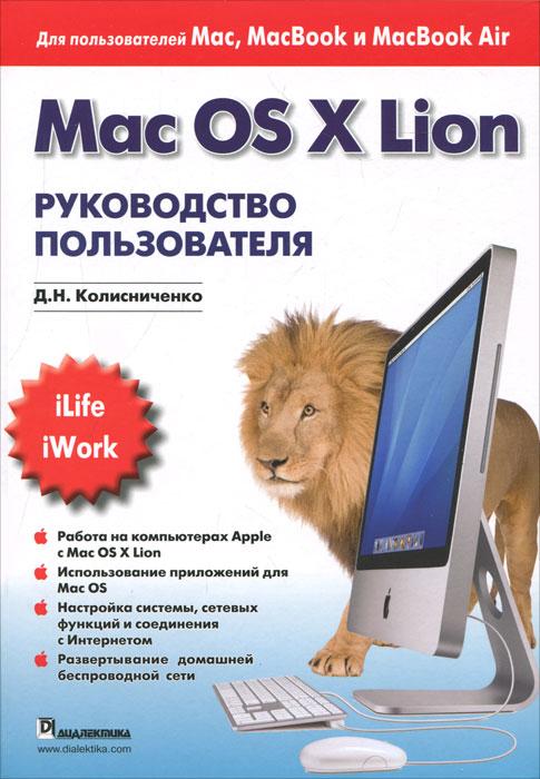 Mac OS X Lion. ����������� ������������