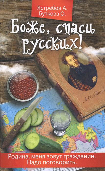 Книга Боже, спаси русских!