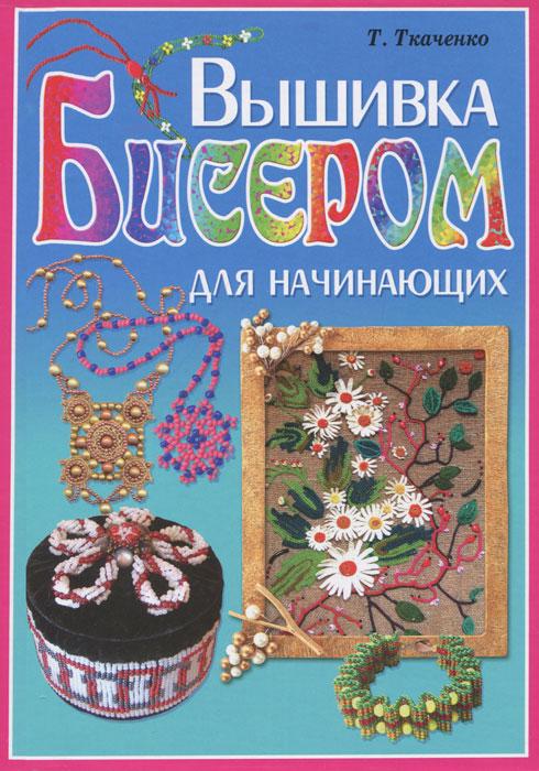Вышивка бисером для начинающих.  Все книги.  BooksPrice.ru - быстрый поиск книг, найти где купить, заказать книгу.