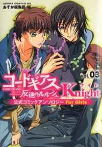 Code Geass: Knight Volume 3