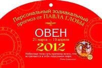 Овен. Зодиакальный прогноз на 2012 год. Глоба Павел