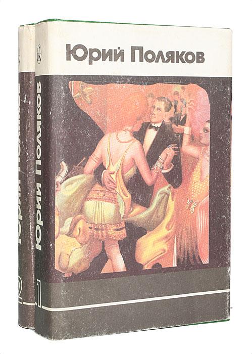 Юрий Поляков. Избранное в 2 томах (комплект из 2 книг)