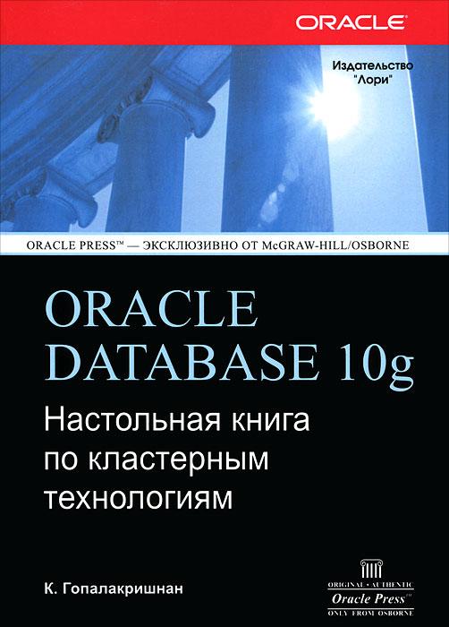 Oracle Database 10g. Настольная книга по кластерным технологиям. К. Гопалакришнан
