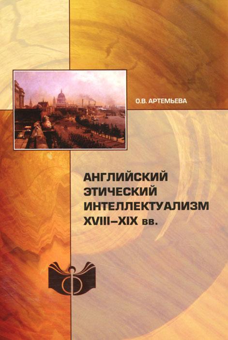 Английский этический интеллектуализ XVIII-XIX век