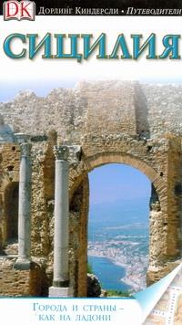 Сицилия. Путеводитель