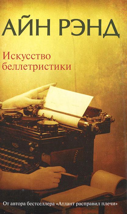 Книга Искусство беллетристики. Руководство для писателей и читателей