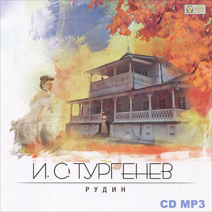 Рудин (аудиокнига MP3)