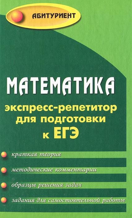 Математика. Экспресс-репетитор для подготовки к ЕГЭ. А. Н. Манова