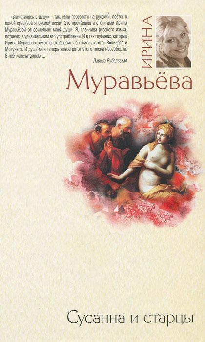 Сусанна и старцы. Ирина Муравьева