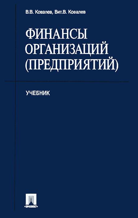 Финансы организаций (предприятий). В. В. Ковалев, Вит. В. Ковалев