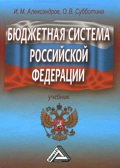 Бюджетная система Российской Федерации. И. М. Александров, О. В. Субботина