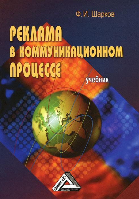 Реклама в коммуникационном процессе. Ф. И. Шарков