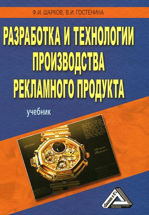 Разработка и технологии производства рекламного продукта. Ф. И. Шарков, В. И. Гостенина