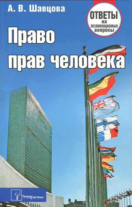 Право прав человека12296407Издание подготовлено в соответствии с типовой программой учебной дисциплины Права человека (Право прав человека) для высших учебных заведений. Содержит основополагающие вопросы современной теории прав человека, изложенные в форме ответов на экзаменационные вопросы. Позволяет сформировать у студентов системное представление об изучаемой дисциплине, основных тенденциях развития науки в данной сфере, а также международно-правовых документах и нормативных правовых актах Республики Беларусь, направленных на защиту прав и свобод человека. Адресуется студентам юридических факультетов и специальностей, политологам, а также всем интересующимся правами человека.