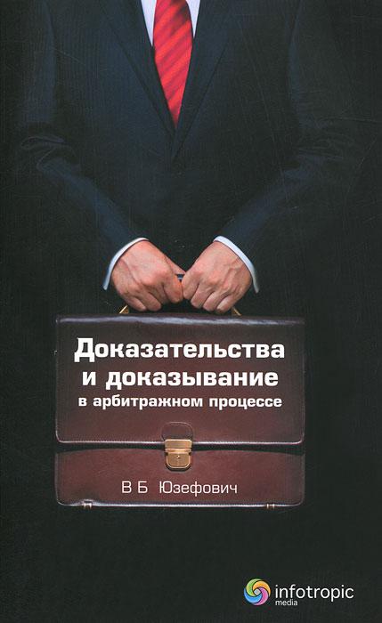 Доказательства и доказывание в арбитражном процессе. В. Б. Юзефович