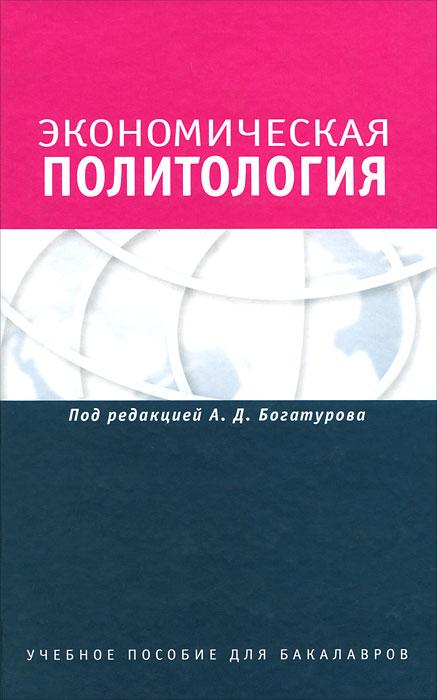 Экономическая политология. Отношения бизнеса с государством и обществом. Богатуров А.Д.