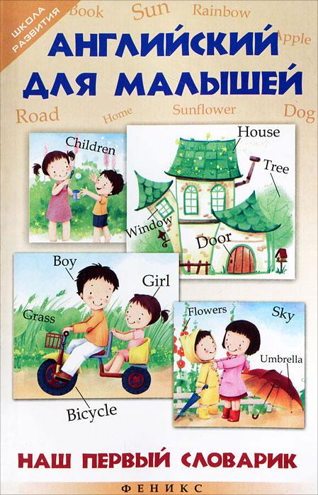 Английский для малышей. Наш первый словарик