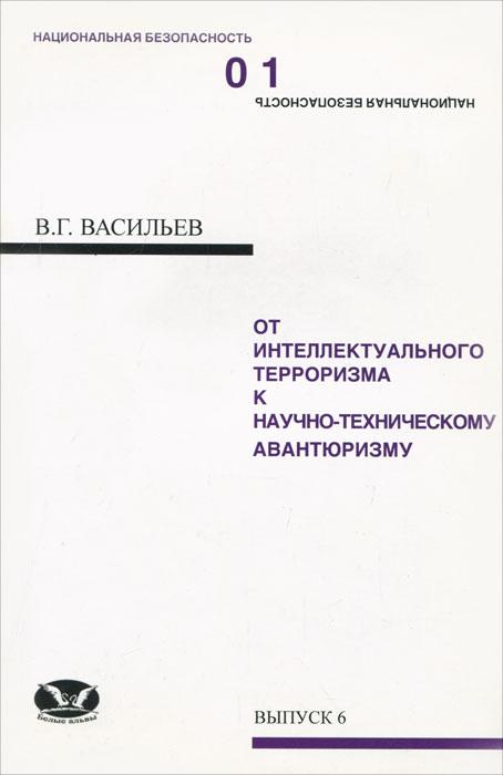 От интеллектуального терроризма к научно-техническому авантюризму ( 978-5-91464-011-5 )