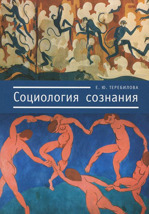 Социология сознания ( 978-5-91918-141-5 )