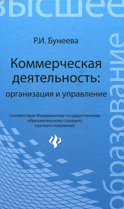 Коммерческая деятельность. Организация и управление. Р. И. Бунеева