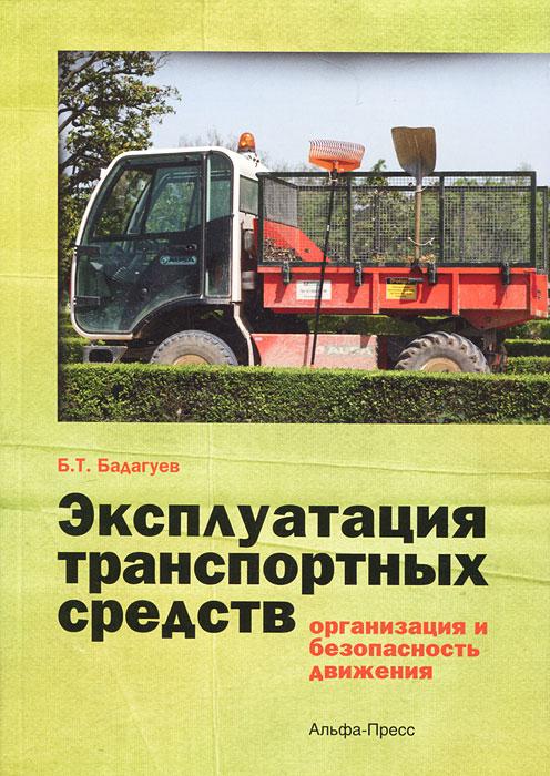 Эксплуатация транспортных средств (организация и безопасность движения) ( 978-5-94280-556-2 )