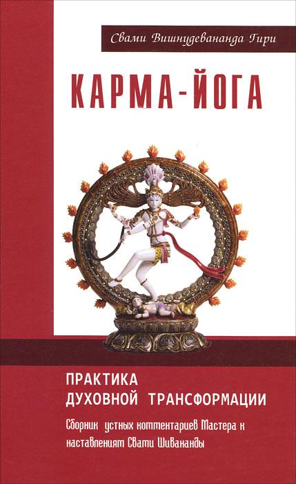 Карма-йога. Практика духовной трансформации. Свами Вишнудевананда Гири