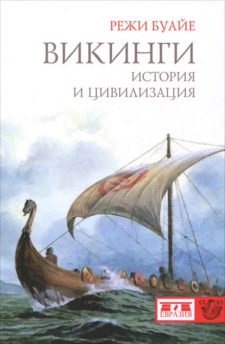 Викинги. История и цивилизация. Режи Буайе