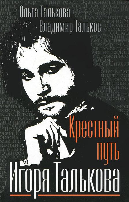 Крестный путь Игоря Талькова. Ольга Талькова, Владимир Тальков