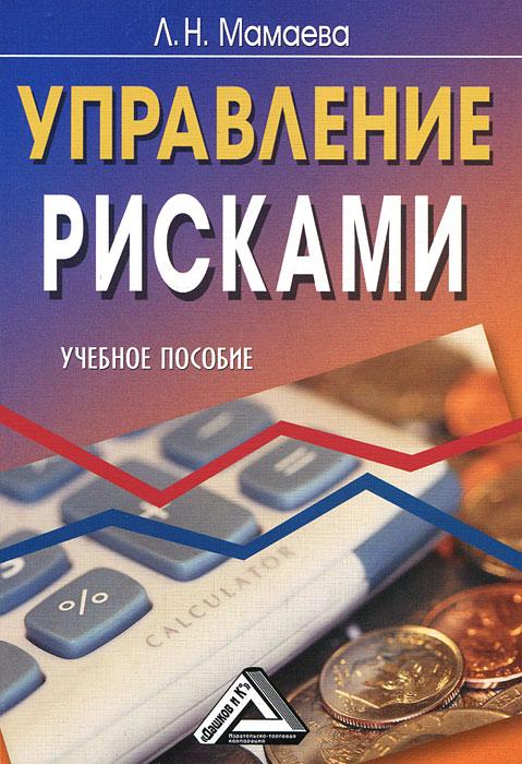 Управление рисками. Л. Н. Мамаева