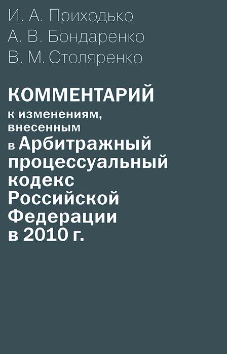 Комментарий к изменениям, внесенным в Арбитражный процессуальный кодекс Российской Федерации в 2010 г